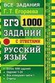 ЕГЭ Русский язык. Банк заданий. 1000 заданий части 1